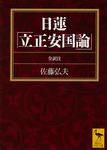 日蓮「立正安国論」全訳注-電子書籍