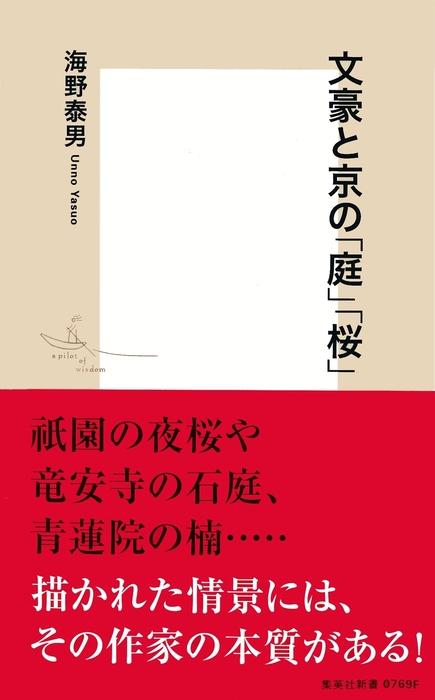 文豪と京の「庭」「桜」-電子書籍-拡大画像
