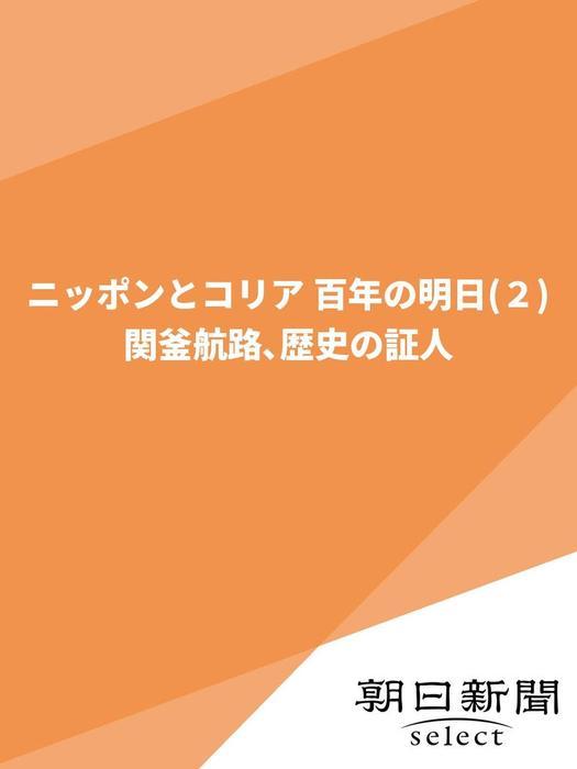 ニッポンとコリア 百年の明日(2) 関釜航路、歴史の証人-電子書籍-拡大画像