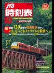 特別付録『JTB時刻表 2015年10月号』表紙色校データ-電子書籍