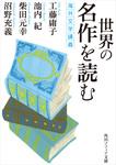 世界の名作を読む 海外文学講義-電子書籍