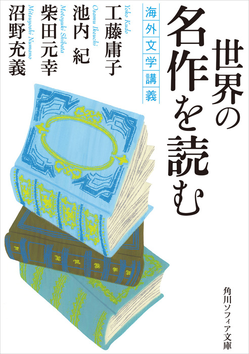 世界の名作を読む 海外文学講義拡大写真