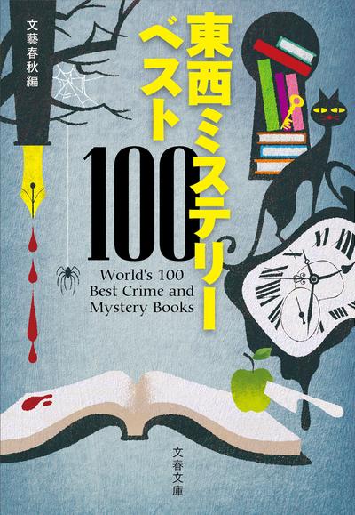 東西ミステリーベスト100-電子書籍