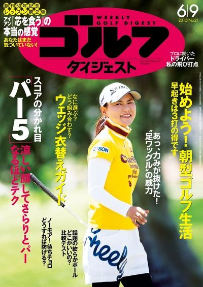 週刊ゴルフダイジェスト 2015/6/9号-電子書籍
