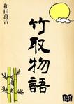 竹取物語-電子書籍