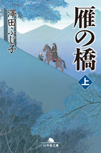 雁の橋(上)