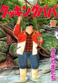 クッキングパパ(97)