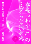 """寮母""""わかこ""""のミダらな独身寮(上)-電子書籍"""