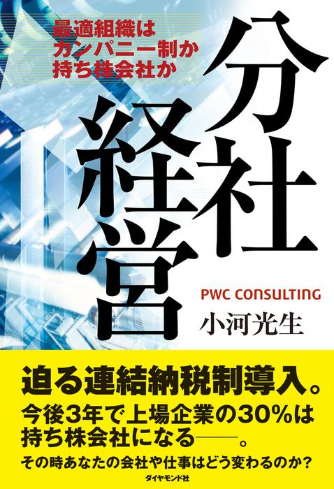 分社経営-電子書籍-拡大画像