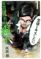 「妄想高校教員 森下」シリーズ