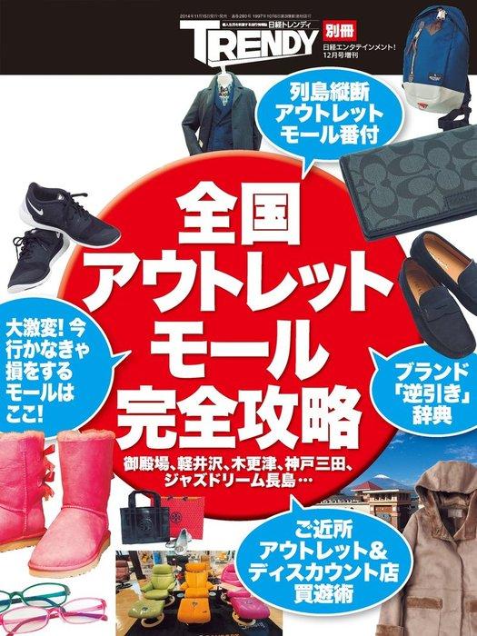 日経エンタテインメント!12月号増刊 全国アウトレットモール完全攻略拡大写真