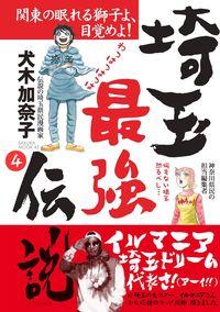 埼玉最強伝説【分冊版】~「タモリ大好き四里餅」編~(4)