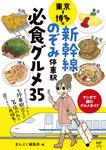 東京⇔博多間 新幹線のぞみ停車駅 必食グルメ35-電子書籍
