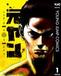 元ヤン 1-電子書籍