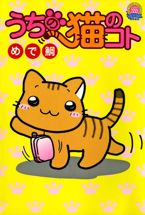 うちの猫のコト拡大写真