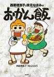 西原理恵子と枝元なほみのおかん飯-電子書籍