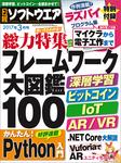 日経ソフトウエア 2017年 3月号 [雑誌]-電子書籍