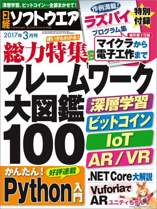 日経ソフトウエア 2017年 3月号 [雑誌]-電子書籍-拡大画像