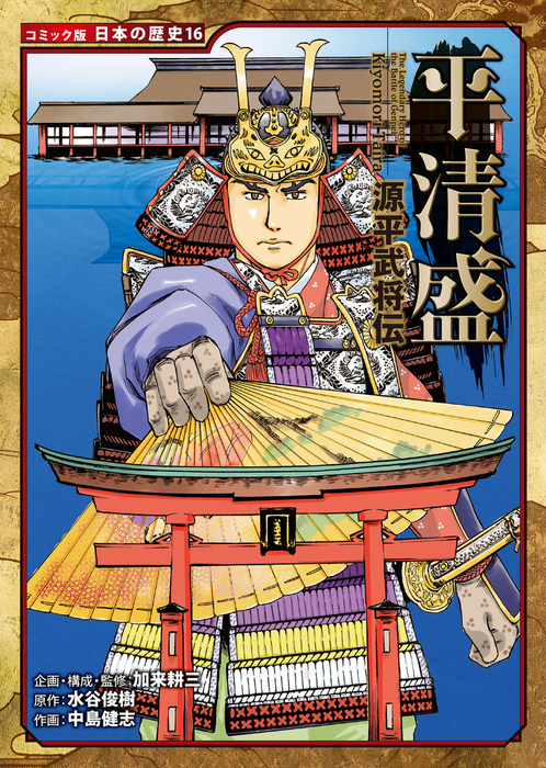 コミック版 日本の歴史 源平武将伝 平清盛拡大写真