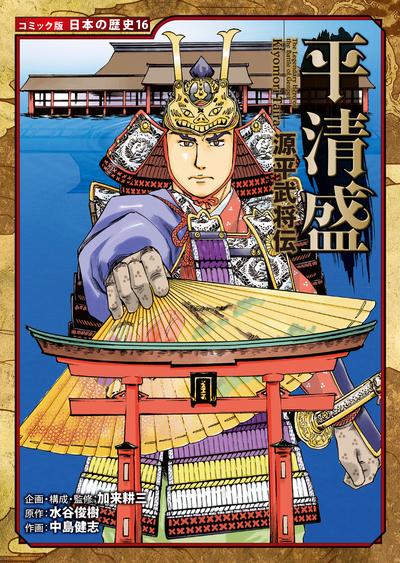 コミック版 日本の歴史 源平武将伝 平清盛-電子書籍