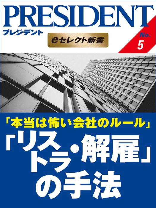 本当は怖い会社のルール 「リストラ・解雇」の手法-電子書籍-拡大画像