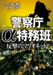 警察庁α特務班 反撃のマリオネット-電子書籍