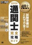 通関士教科書 通関士完全攻略ガイド 2013年版-電子書籍