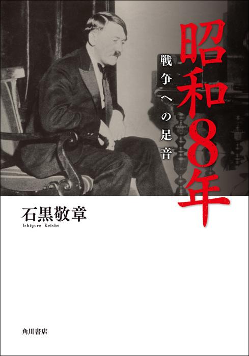 昭和8年 戦争への足音拡大写真