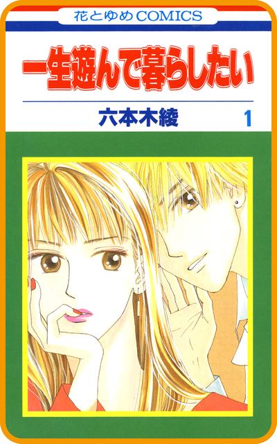 【プチララ】一生遊んで暮らしたい story02-電子書籍