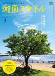 湘南スタイルmagazine 2017年5月号 第69号-電子書籍