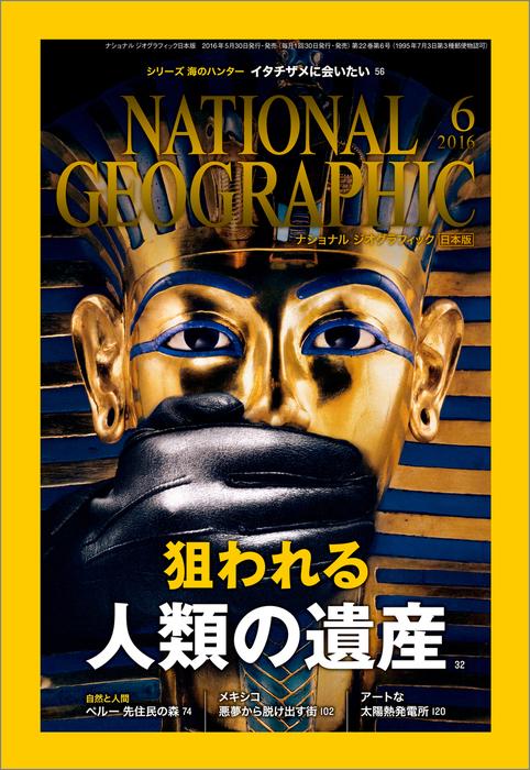 ナショナル ジオグラフィック日本版 2016年 6月号 [雑誌]-電子書籍-拡大画像