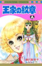 王家の紋章(プリンセス・コミックス)