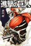 進撃の巨人(3)-電子書籍
