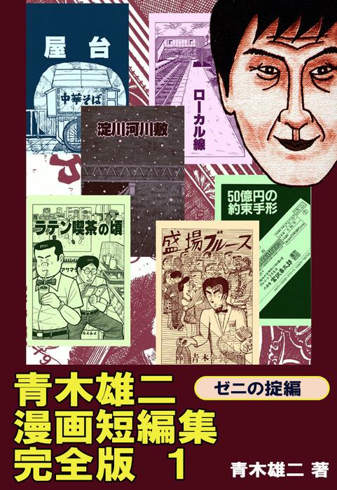 青木雄二漫画短編集 完全版1 ゼニの掟編拡大写真