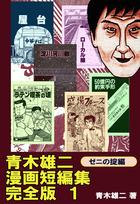 「青木雄二漫画短編集 完全版」シリーズ
