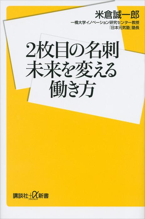 2枚目の名刺 未来を変える働き方-電子書籍-拡大画像