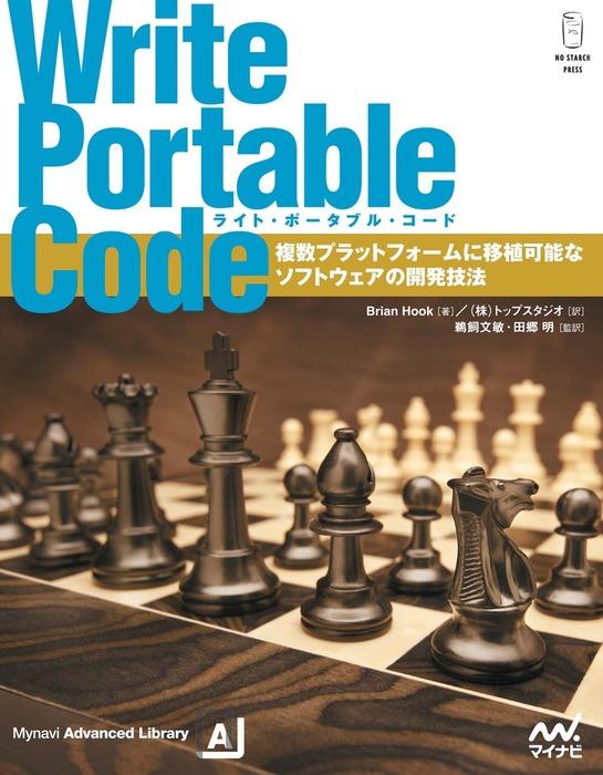 Write Portable Code 複数プラットフォームに移植可能なソフトウェアの開発技法拡大写真