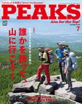 PEAKS 2016年7月号 No.80-電子書籍