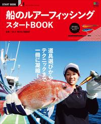 船のルアーフィッシング スタートBOOK-電子書籍
