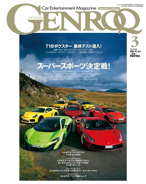 GENROQ 2016年3月号拡大写真
