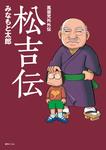 風雲児外外伝 松吉伝-電子書籍