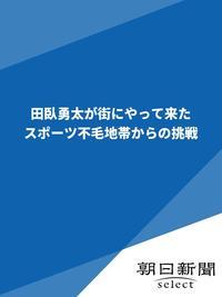 田臥勇太が街にやって来た スポーツ不毛地帯からの挑戦-電子書籍