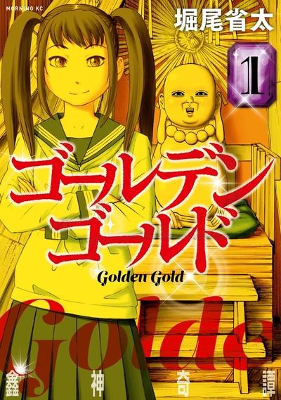 ゴールデンゴールド(1)-電子書籍