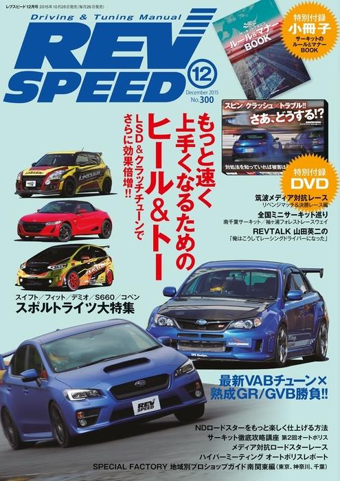 REV SPEED 2015年12月号-電子書籍-拡大画像