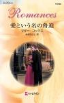 愛という名の脅迫-電子書籍