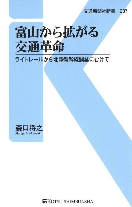 富山から拡がる交通革命拡大写真