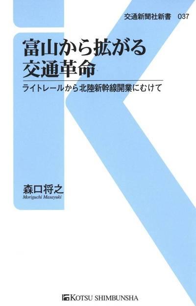 富山から拡がる交通革命-電子書籍