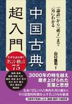 『論語』から『孫子』まで一気にわかる 中国古典超入門-電子書籍