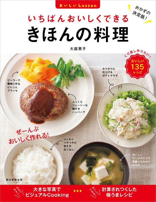 いちばんおいしくできる きほんの料理-電子書籍-拡大画像
