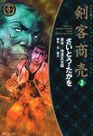 ワイド版 剣客商売 2-電子書籍